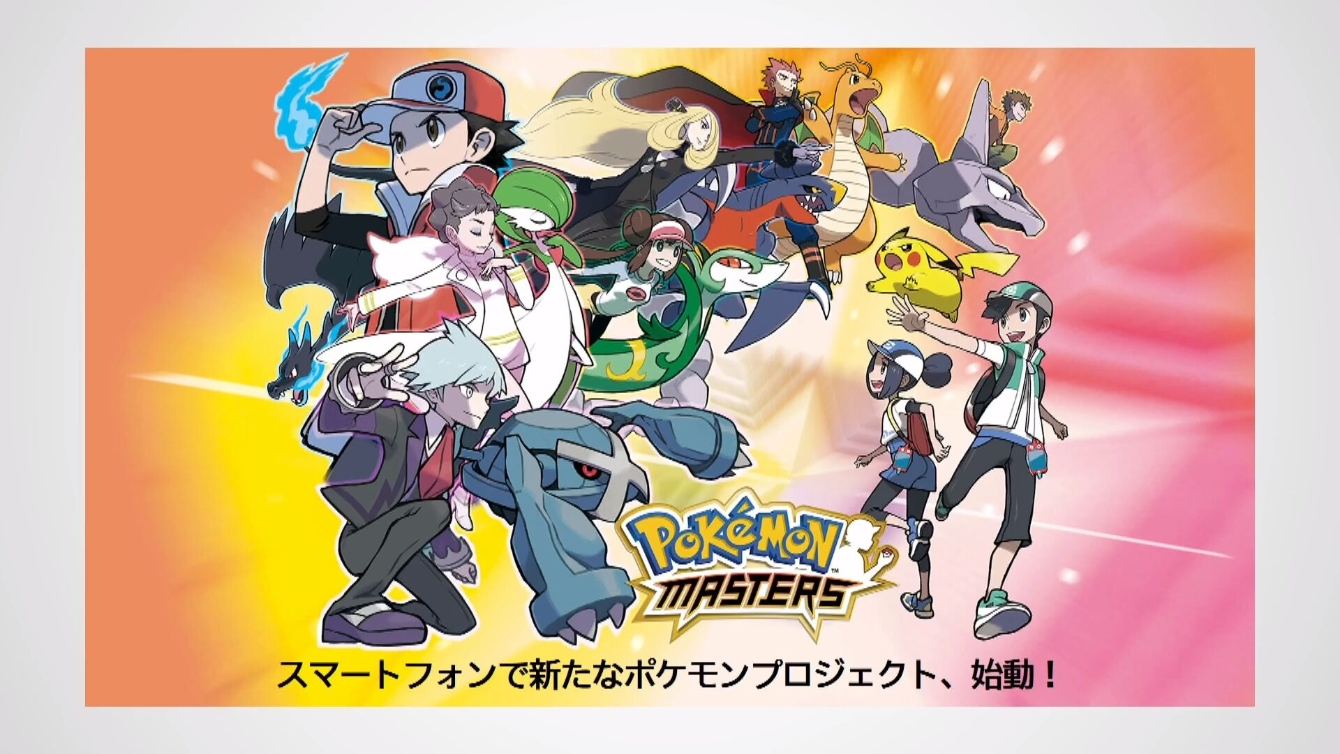 Pokémon Masters guide: How to unlock and play as Professor Oak and Mew - App Trigger